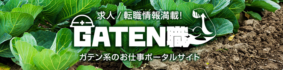 ban_gaten