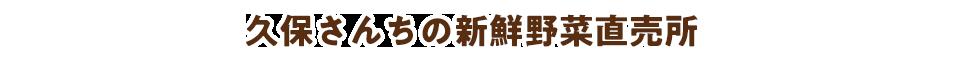 久保さんちの新鮮野菜直売所